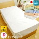 Box sheet (BOX sheet) 100-percent-cotton domestic plain color (beige, green, blue, pink, white) double (140*200*35cm)
