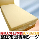 Settling pressure cloth wing-only sheets 98 x 202 cm in the many quilts for Nishikawa and Nishikawa air AIR mattress covers! 100% Cotton solid color beige, blue and pink soles all round rubber fitting sheets type Japan made