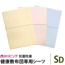 Nishikawa living pleasure pressure health kneeling futon-only sheets ( futon mats, settling pressure and thickness of 7 cm, 8 cm, 9 cm mattress support! ) vertical rubber type double (123 x 203 x 9 cm) solid color beige.