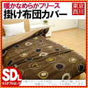 Tokyo Nishikawa fleece covers cover dot pattern print-colored brown supermarket software type semi-double long size (175*210cm) mail order Rakuten