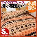 Quilt cover single long ( 150 x 210 cm ) warmth fleece comforter cover Nordic Nordic traditional Kilim pattern 2-sided printing
