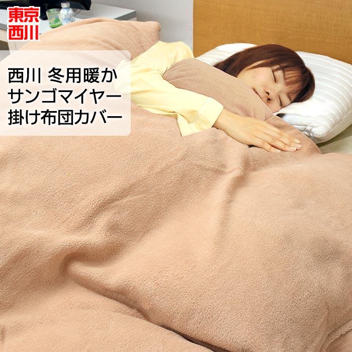 東京西川サンゴマイヤー掛け布団カバーシングルロング150×210cm