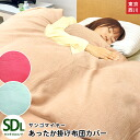 The futon cover / fleece cover that cover / credit cover / upper-futon cover / futon cover / covers cover / where ten colors of Tokyo Nishikawa fleece covers cover plain fabric color development cicada doubles long size (175*210cm) credit futon cover / t