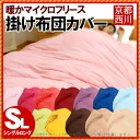 2013 Kyoto Nishikawa fleece quilt cover single long size ( 150 x 210 cm ) hung deployment with 15 solid colors cover / sofa cover / loveseat covers / quilt cover / duvet covers duvets supplied cover sofa futon / fleece cover