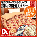 East West Nanjing River fleece comforter cover dot pattern print super soft type double long size ( 190 x 210 cm )