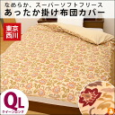 Cover credit cover upper-futon cover futon cover futon cover fleece cover futon cover 210*210 that a Tokyo Nishikawa fleece covers cover North Europe Nordic events pattern Tang grass pattern supermarket software type queen long (175*210cm) credit futon c