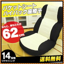 14 リクライニングハイ back seat chair / high back / bucket type / bucket seat / mesh / featured