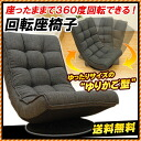 Lycra inning turn cradle legless chair / legless chair / seat chair / ざいす / chair / is wide