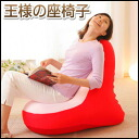 Soft & comfortable ♪ featured domestic bead cushion King Chair