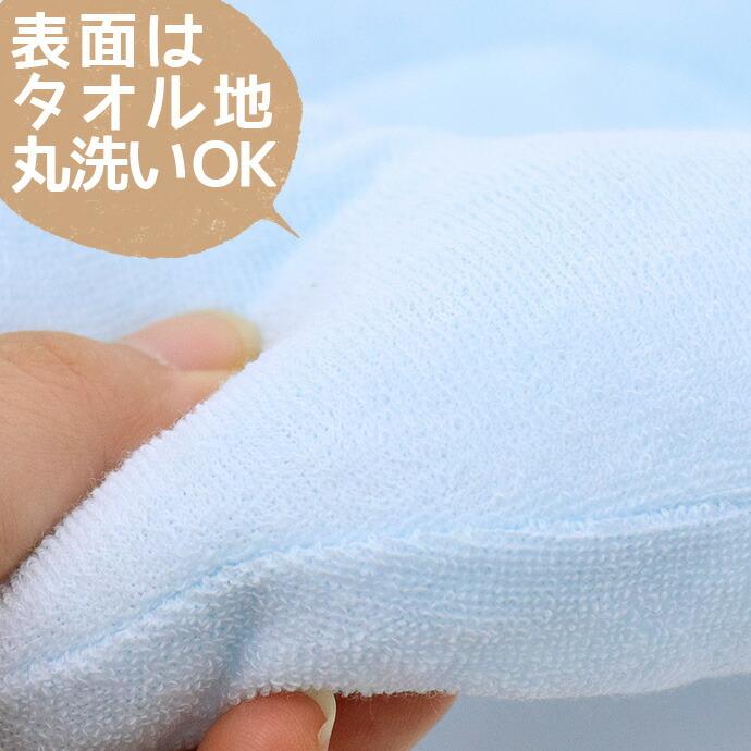 表面はタオル素材でさらっと快適、洗濯機で丸洗いOK