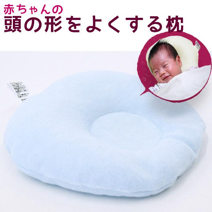 赤ちゃんの頭の形をよくする枕