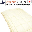 Fit washable domestic hollofil II use all-season 2-Jr comforter ( approx. 135 x 185 cm )