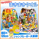 60*120cm Shueisha / sea / swimming pool mail order Rakuten of the 45th anniversary of the character firewood firewood towel lap towel one piece dragon ball 改 tricot weekly boy jump for children