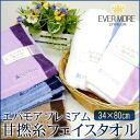 Evermore premium side color Xinjiang cotton sweet yarn used 100% cotton towel (34 x 80 cm) EVERMORE premium