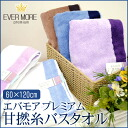 100% of Eve more premium side color Xinjiang super long cotton soft twist thread use cotton bath towel (60*120cm) EVERMORE premium mail order Rakuten