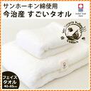 Imabari towel Sun hawking cotton use terrible towel towel 40 x 85 cm 100% cotton made in Japan Japanese | Towel face towel luxury hotel plain taoru San Joaquin Valley California United States USA white