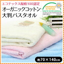 Oeko-Tex certified organic cotton oversized bath towels (70 x 140 cm) | 100% cotton embroidered simple NAP gasket