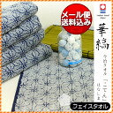 "Imabari towel face towel こてん ""sinter stripe / はなしま"" (34*80cm) (thick 100% of plain weave / cotton / Japanese towel /)"