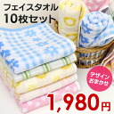 Color chef's face towel set of 10 ( 34 x 80 cm ) たおる/towel/face towel / da CAPO II Chair たおる /towel