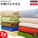 / ばすたおる where two pieces of hotel type large size bath towel set /2 枚組 (approximately 85*140cm) towel / has a big /towel/ to break off