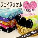 comfort STYLE: ドッチェシリーズフェイスタオル / face towel (approximately 34*80cm) dot & checked pattern