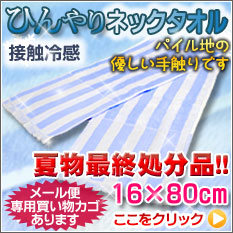 Chilly towel / neck air conditioner