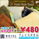 towelfs3gm which breaks off a Quanzhou towel hotel-style towel big face towel approximately 40*100cm towel made in Japan