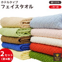 Two-disc, set of 2 ) ホテルタイプフェイス towel / face towel towel たおる towel total 4 pieces approximately 34 x 80 cm
