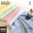 /towel/ ばすたおる which breaks off ten pieces of domestic (Imabari towel / Imabari product) Mayer texture bath towel set (approximately 72*135cm) towel /