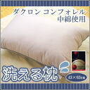 COMFREL washable pillow soft 43 x 63 cm
