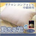 COMFREL washable pillow soft 43 x 63 cm