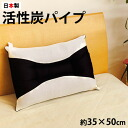 Washable pillow 35*50cm approximately 10cm in height hollow approximately 3cm stiff shoulder / pillow / washable mail order Rakuten with active carbon combination pipe