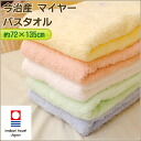 /towel/ ばすたおる fs3gm which breaks off domestic (Imabari towel / Imabari product) Mayer texture bath towel (approximately 72*135cm) towel /