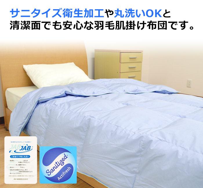 サニタイズ衛生加工、さらに丸洗いOK