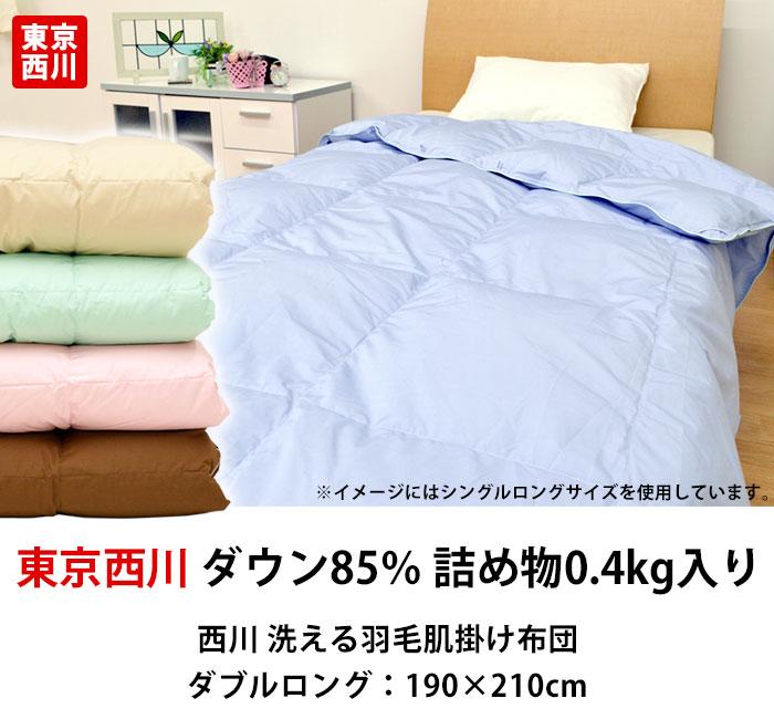 東京西川 ダウン85% 詰め物0.3kg入り 羽毛肌掛け布団