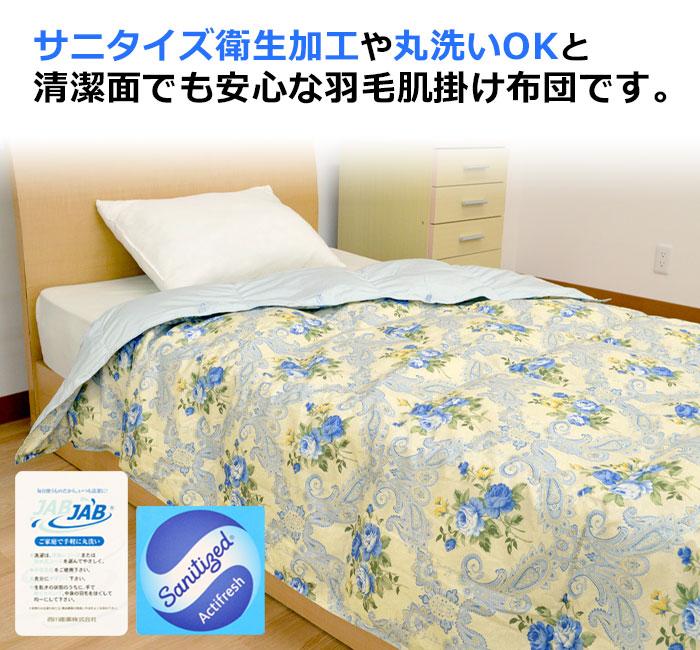 サニタイズ衛生加工・丸洗いOK