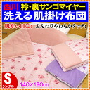Nishikawa neckband, back coral Mayer material thin quilt single 140*190cm purple skin futon / thin quilt / skin futon / skin credit futon / thin quilt [fs04gm] to be able to wash of the Showa era