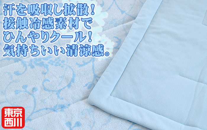 東レ「キュープラテ」接触冷感素材使用!