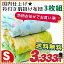 Collar behind gauze collar with skin quilt Japan quilt Cat 3-disc single ( 135 x 185 cm ) color pattern random skin duvet / skin quilt / skin duvet / quilt skin / skin quilt