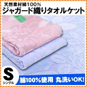 100% of yarn-dyed jacquard towelling blanket nature material cotton singles (140*190cm) with the neckband
