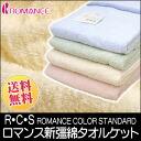 Romance RCS (lux) 新彊綿使用軽量 volume towelling blanket single (140*190cm)