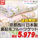 Kyoto Nishikawa domestic production back raising fruit blanket towelling blanket single (140*200cm) fs3gm