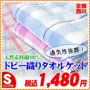 Dobby weave with the neckband Kyoto Nishikawa Nishikawa washable cotton blanket (single size / 140 x 190 cm)