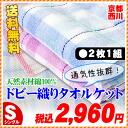 Nishikawa / cotton blanket Kyoto Nishikawa Kyoto Nishikawa Dobby cotton blanket (single size / 140 x 190 cm) 2 pairs set [