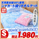 Jacquard texture towelling blanket (a single:) with the Nishikawa / towelling blanket / Kyoto Nishikawa neckband 140*190cm) cotton 100%fs3gm