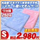 Imabari / cotton blanket and purely 250 momme with collar Jacquard woven cotton blanket 'Orient' single ( 140 × 190 cm )