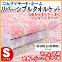 Showa Nishikawa Nishikawa komsademord home reversible cotton blanket single (140 x 190 cm) gasket downy fabric cotton 100%