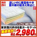 Six folds of six folds of gauze blanket single (140*190cm) gauze / gauze blanket /6 重 gauze blankets with the Tokyo Nishikawa / Nishikawa neckband