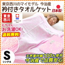 Jacquard texture towelling blanket single (140*190cm) with the association of examination for Imabari / towelling blanket / pure domestic production Japan towel pass purely domestic 250 monme pin-tuck neckband from Imabari