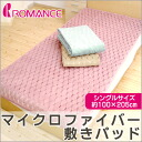 Pad single (about 100 X 205cm)fs3gm) with romance micro fiber floor